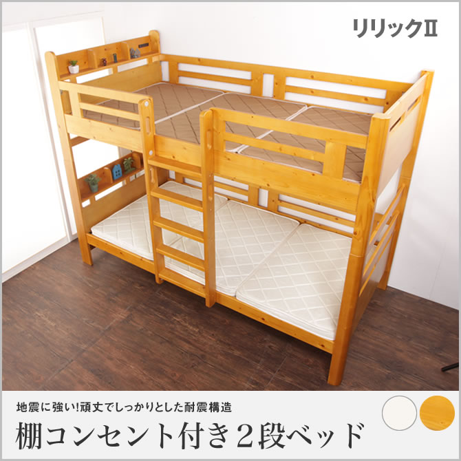 天然木パイン無垢材の2段ベッド 耐震構造 シングルベッド フレームのみ 木製二段ベッド すのこ 2色展開 シンプル ナチュラル 宮付き ライトブラウン(LBR) すのこベッド