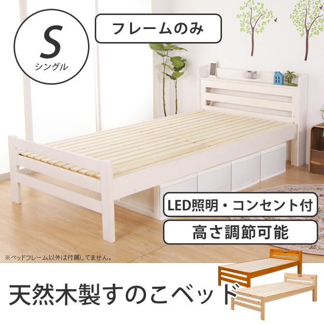天然木製すのこベッド