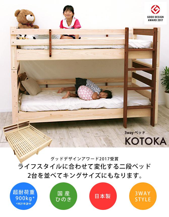 KOTOKA 二段ベッド