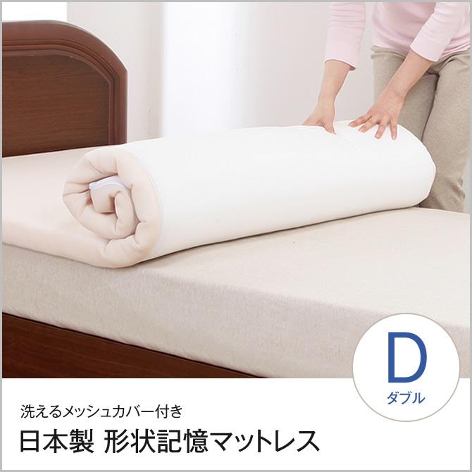 日本製形状記憶マットレス ダブルサイズ ダブルマットレス 洗えるカバー付き 低反発マットレス 低反発ウレタン 体圧分散 国産