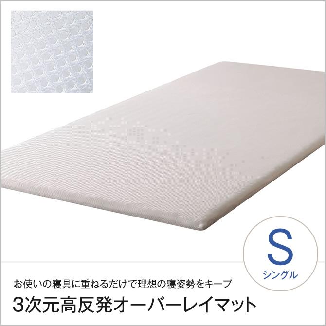 3次元高反発オーバーレイマット シングルサイズ シングルマットレス 高反発 体圧分散 へたりにくい 日本製 国産 高反発マットレス