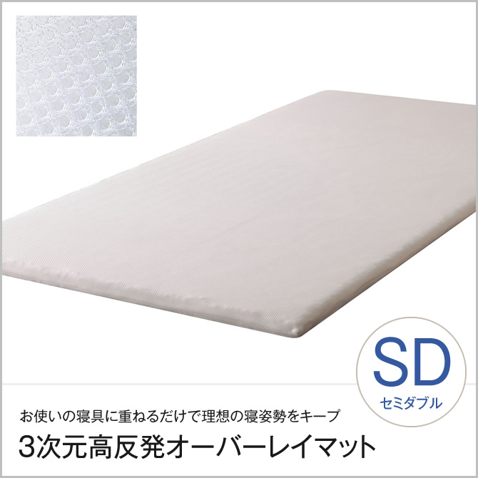 3次元高反発オーバーレイマット セミダブルサイズ セミダブルマットレス 高反発 体圧分散 へたりにくい 日本製 国産 高反発マットレス