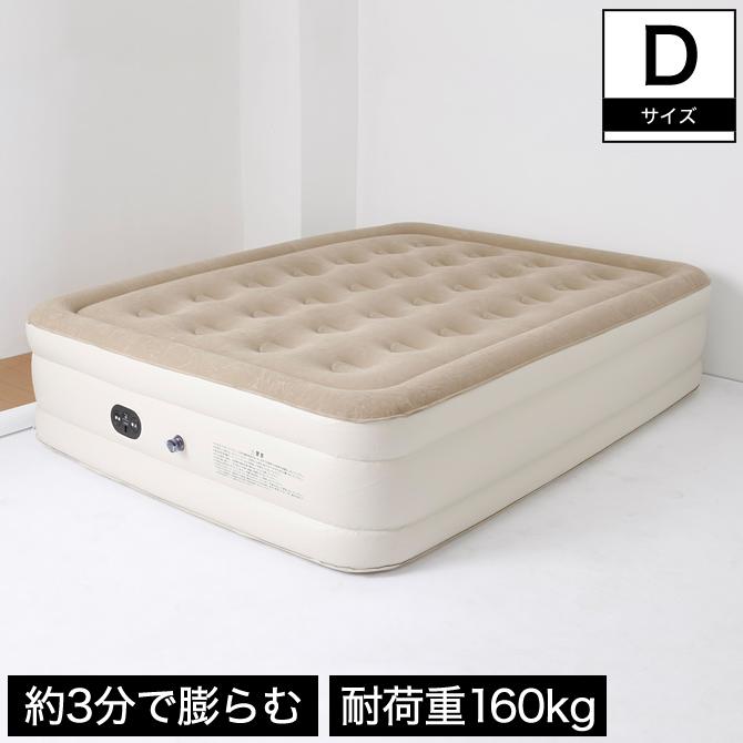 電動エアーベッド ダブル 約3分で膨らむ電動ポンプ内蔵 耐荷重160kg 硬さ調節可能 収納袋付き ベージュ(69177) ヘッドレスベッド