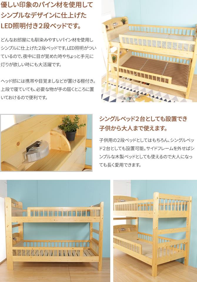 2段ベッド 宮付き 幅105 奥行218 高さ165cm パイン材 70mm角柱 シングル 棚付き すのこベッド LED照明付き 木製 子供ベッド 子供部屋