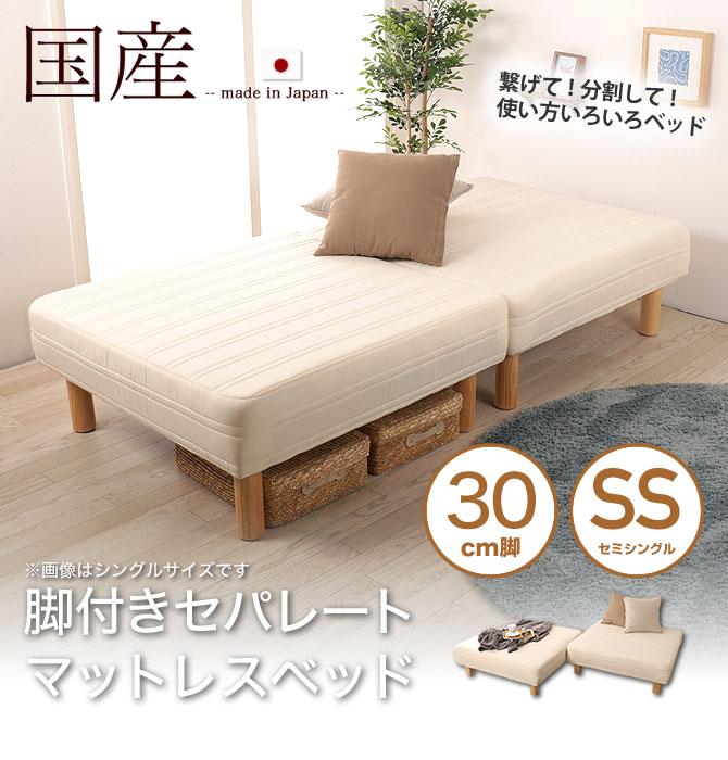 脚付きセパレートマットレスベッド
