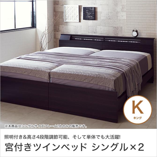 ツインベッド キングサイズ キングベッド シングル2台 シングルベッド2台 宮付きベッド 棚付きベッド 木製 照明付き フレームのみ アイボリー(IV) ベッドフレームのみ