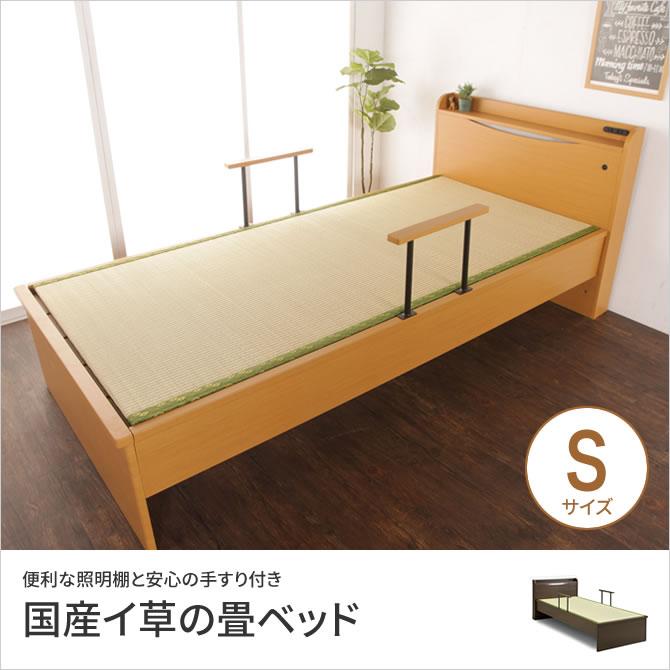 手すり付きの畳ベッド