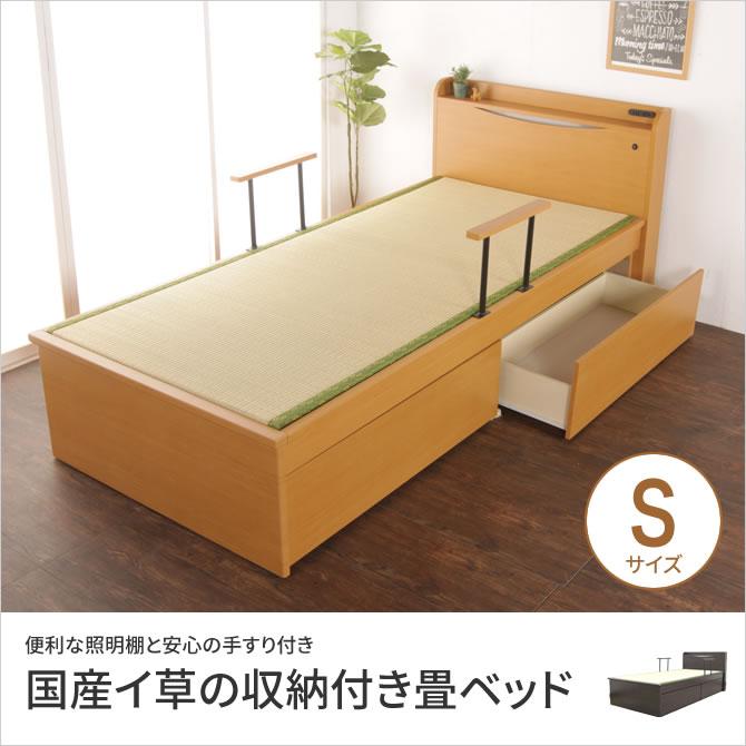 畳ベッド 宮付きベッド 収納ベッド 収納付きベッド シングルベッド シングルサイズ 木製 木製ベッド 棚付き ベッドガード 照明 ナチュラル(NA)