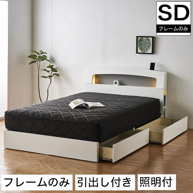 収納ベッド セミダブル 木製ベッド 引出し付き 棚付き コンセント付き フレームのみ 鏡面 ホワイト 棚付き 照明付き 木製