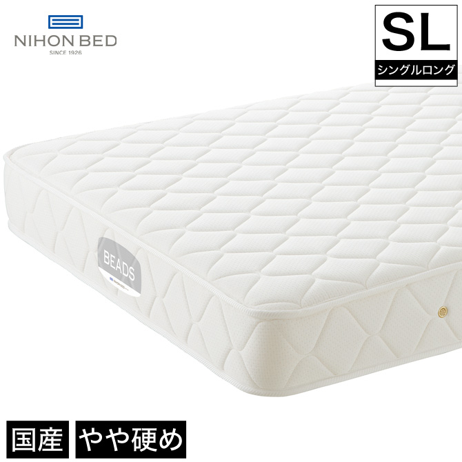 【ポイント10倍】日本ベッド マットレス ビーズポケットベーシック シングルロング 長さ205cm ふつう(やや硬め) ポケットコイルマットレス 国産 収納ベッド