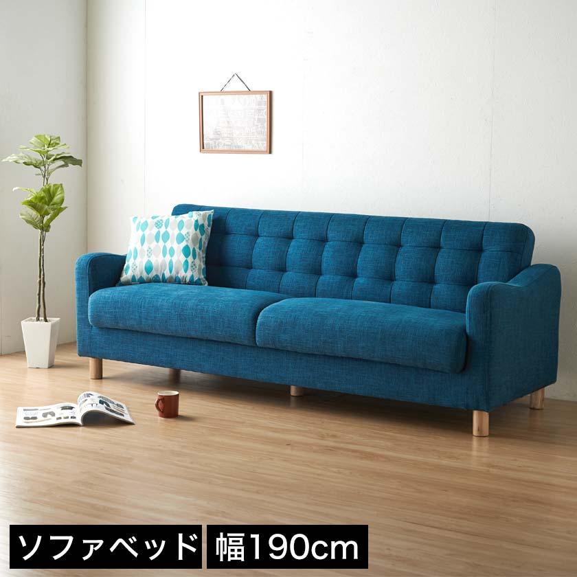 ソファーベッド 幅190cm
