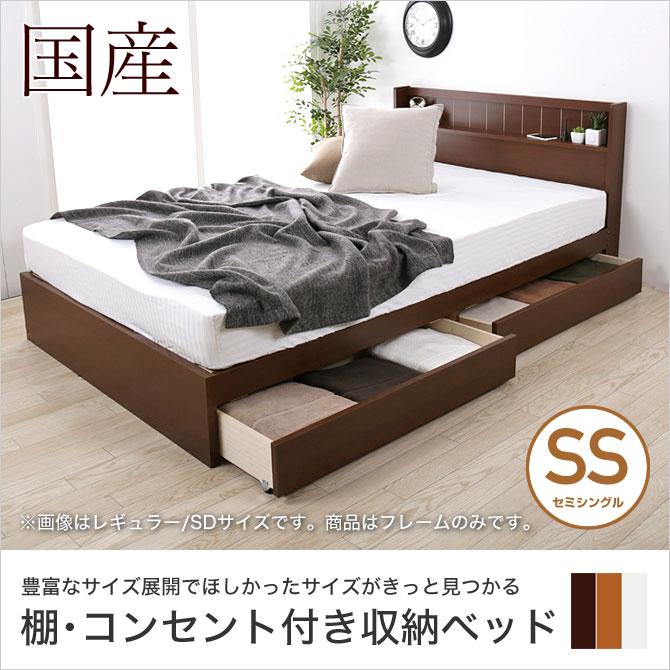 国産フレームの収納ベッド