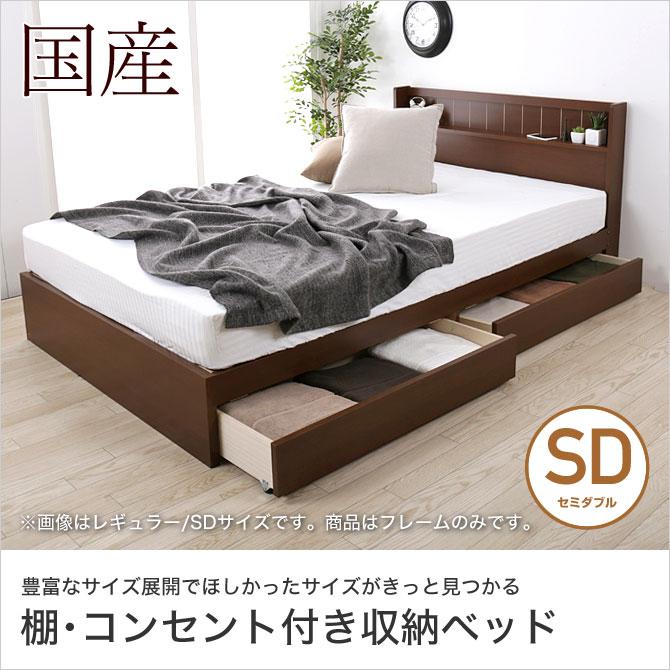 ネルコ「棚・コンセント付き収納ベッド」