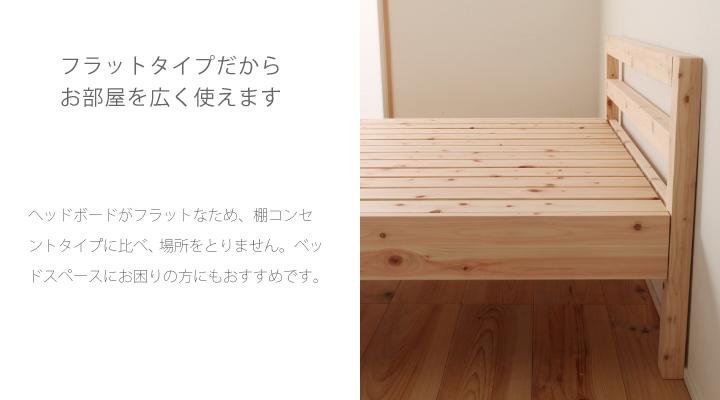 島根県産ひのきスノコベッド