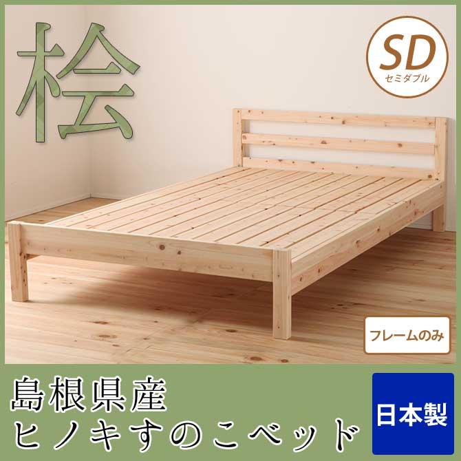 すのこベッド セミダブル 島根県産ひのき使用 日本製 フレームのみ 高さ調節可能 シンプル 無塗装 布団・マットレス可