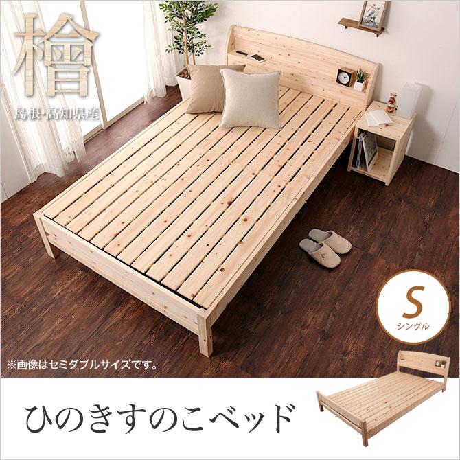 島根県産天然木檜 すのこベッド