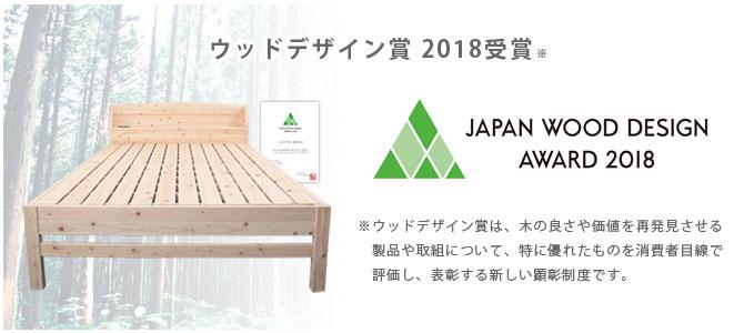 2018年ウッドデザイン賞受賞