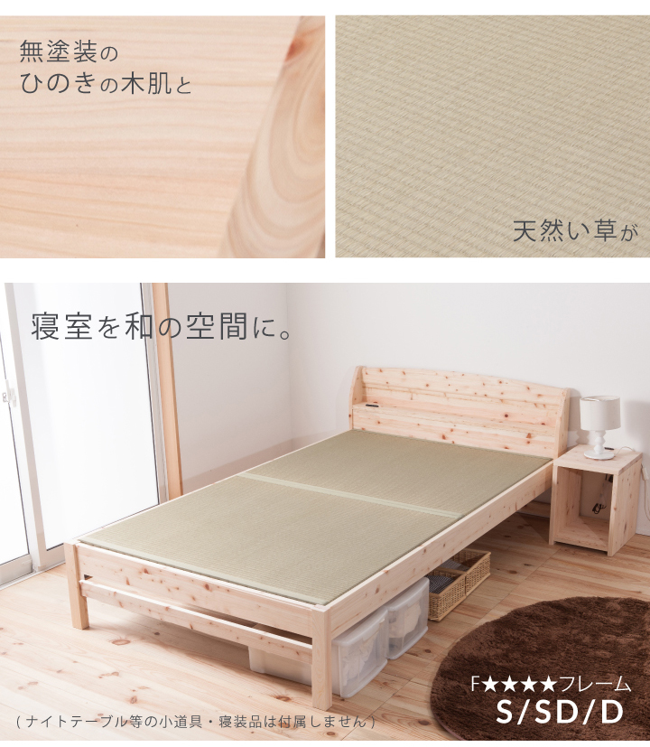 畳ベッド ダブル 日本製 島根県産ひのき使用 棚コンセント付き 100%天然い草