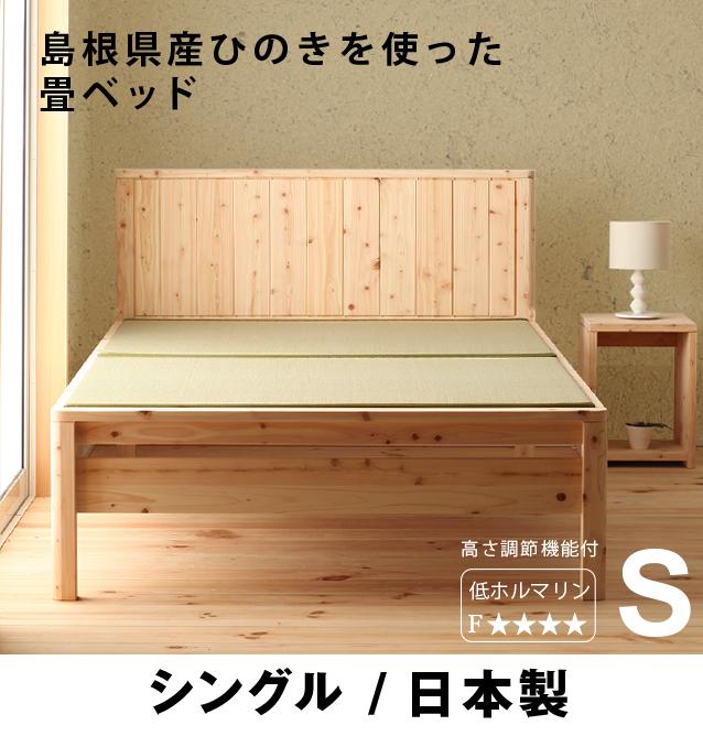 島根県産ひのきを使用した畳ベッド