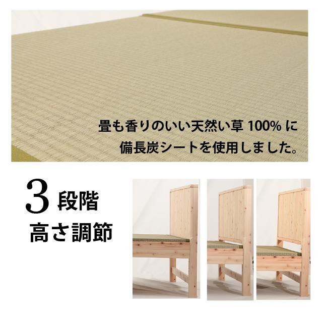 畳ベッド シングル 国産 ひのきベッド(い草) (フレームのみ) 檜 無塗装 日本製
