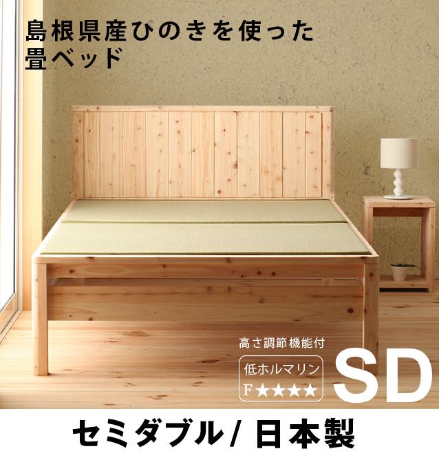 畳ベッド セミダブル 国産 ひのきベッド(い草) (フレームのみ) 檜 無塗装 日本製