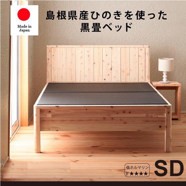黒畳ベッド セミダブル 国産 ひのきベッド (フレームのみ) 檜 無塗装 日本製