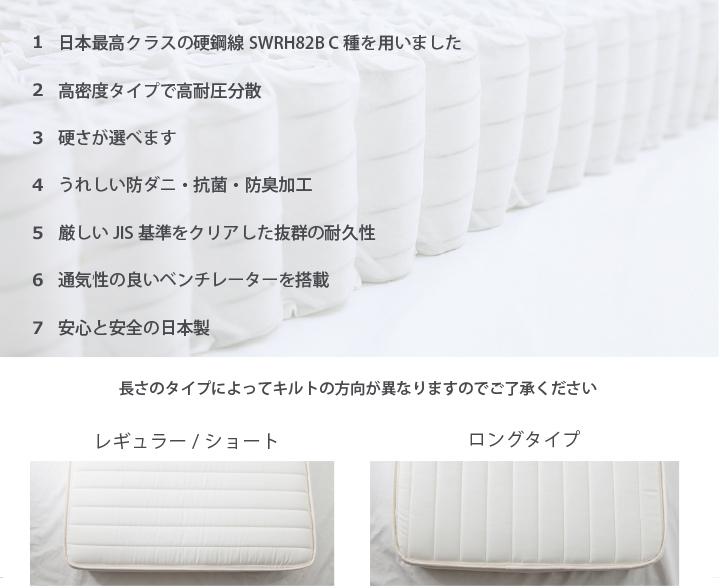ポケットコイルマットレス シングル 日本製 レギュラー 5.5インチポケットコイル 抗菌防臭・防ダニ綿使用 シングルサイズ 国産 高密度スプリングマットレス 高密度ポケットコイルマットレス
