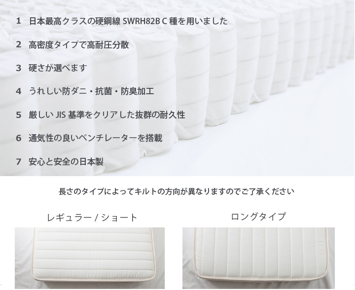 ポケットコイルマットレス セミダブル 日本製 ハード かため 5.5インチポケットコイル 抗菌防臭・防ダニ綿使用 セミダブルサイズ 国産 高密度スプリングマットレス 高密度ポケットコイルマットレス