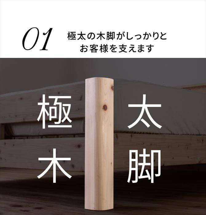 すのこベッド シングル 耐荷重500kg 棚付き 頑丈タイプ ひのきベッド シングルベッド