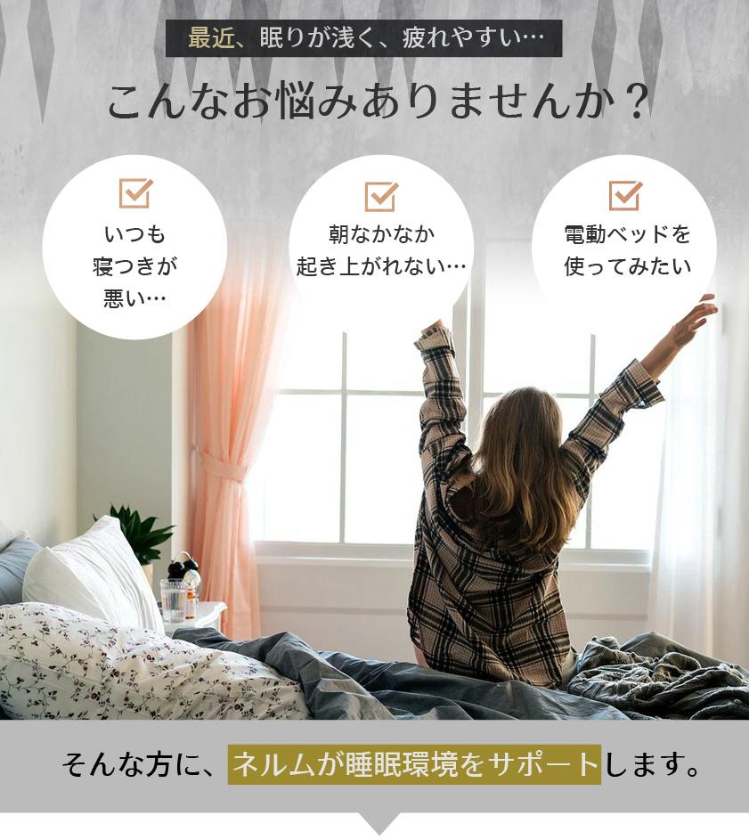 nerum ベッド 電動ベッド シングル 電動 S 静音 2モーター リクライニング おしゃれ 宅配便配達指定日OK 高さ調節