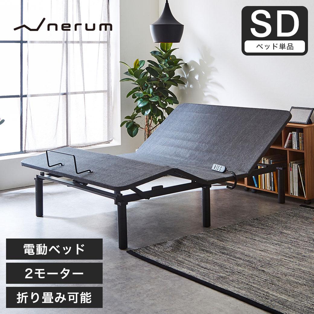 nerum ベッド 電動ベッド セミダブル 電動 SD 静音 2モーター リクライニング おしゃれ 配達指定日OK ブラック 折りたたみベッド