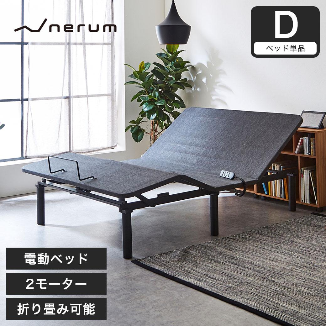 nerum ベッド 電動 電動ベッド リクライニング ダブル D 高さ3段階調整 アジャスタブル 静音 2モーター ブラック 折りたたみベッド