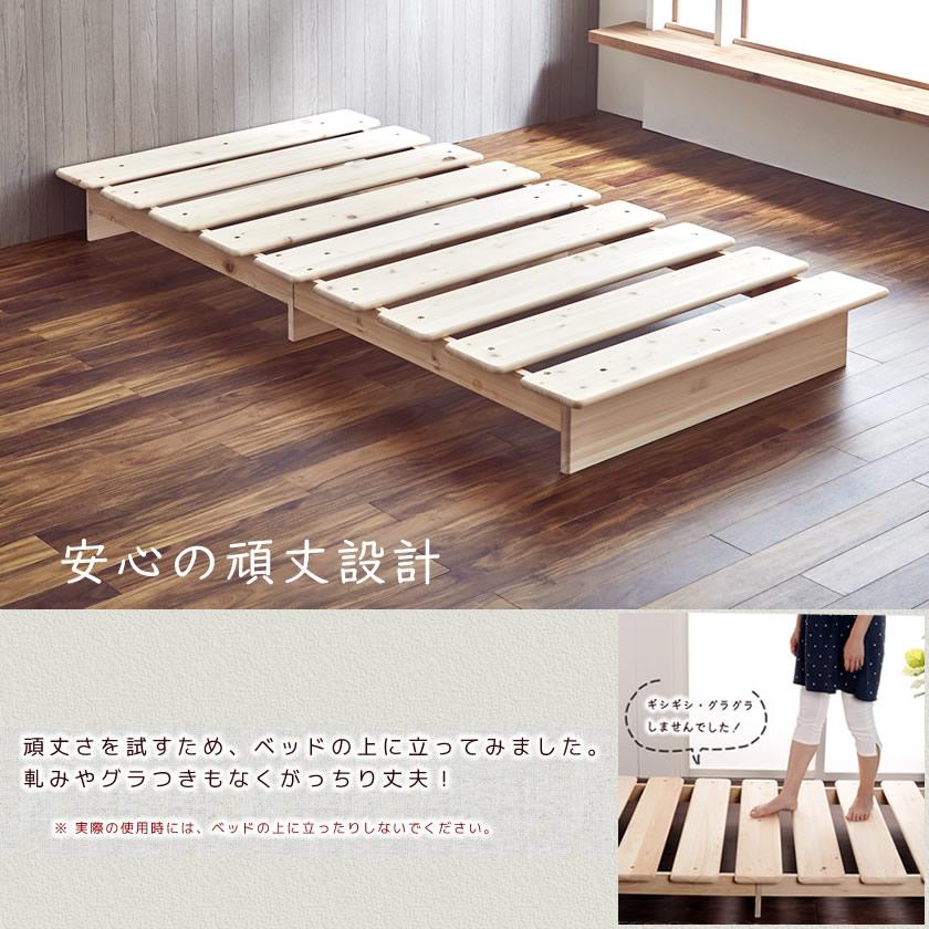 檜ベッド ステージベッド セミダブル ローベッド ヘッドレスベッド 安心安全 フロアベッド フロアーベッド 北欧 無垢材 ひのきベッド