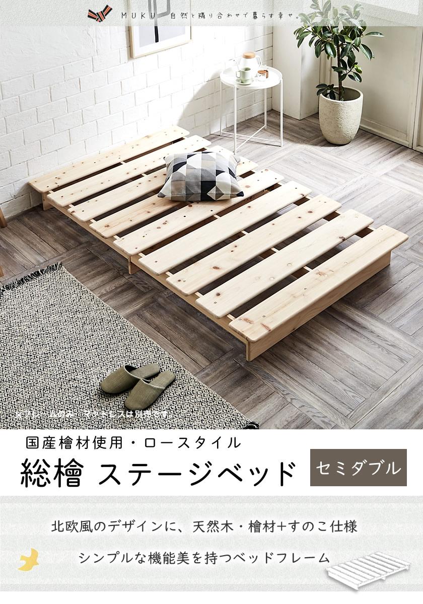 檜ベッド セミダブル