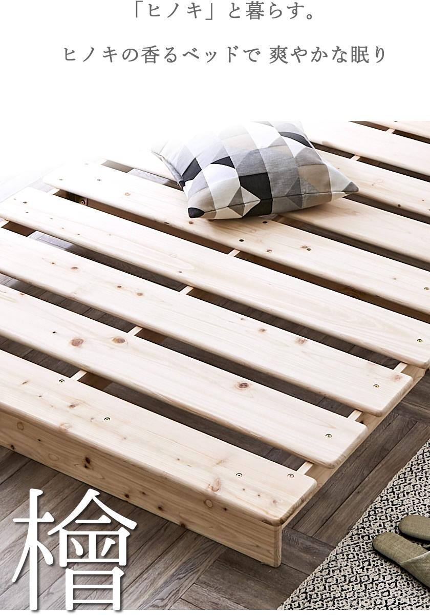 総檜 ロースタイル ステージベッド