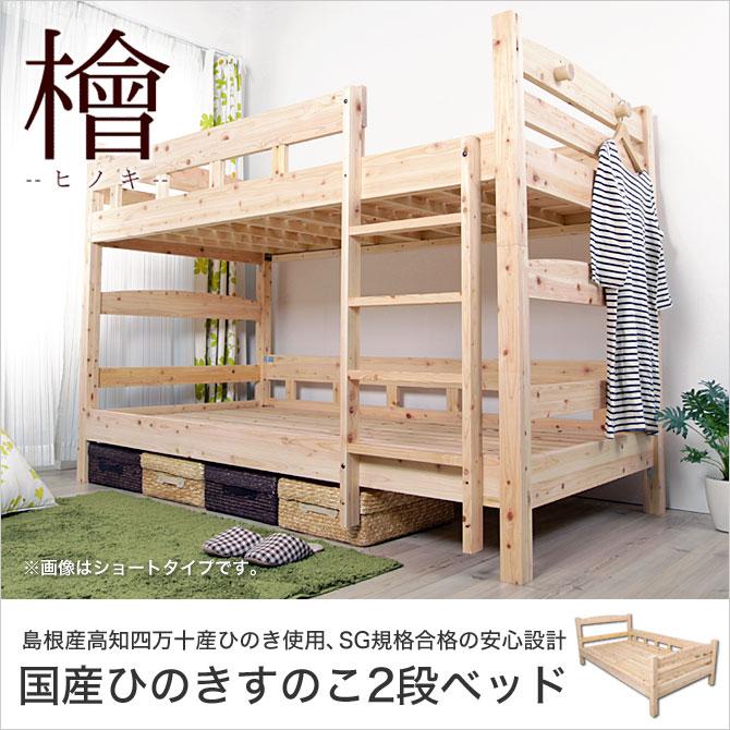 島根産高知四万十産ひのき 2段ベッド