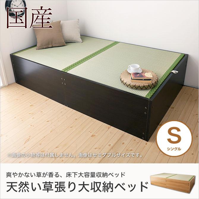 床下大容量収納の畳ベッド