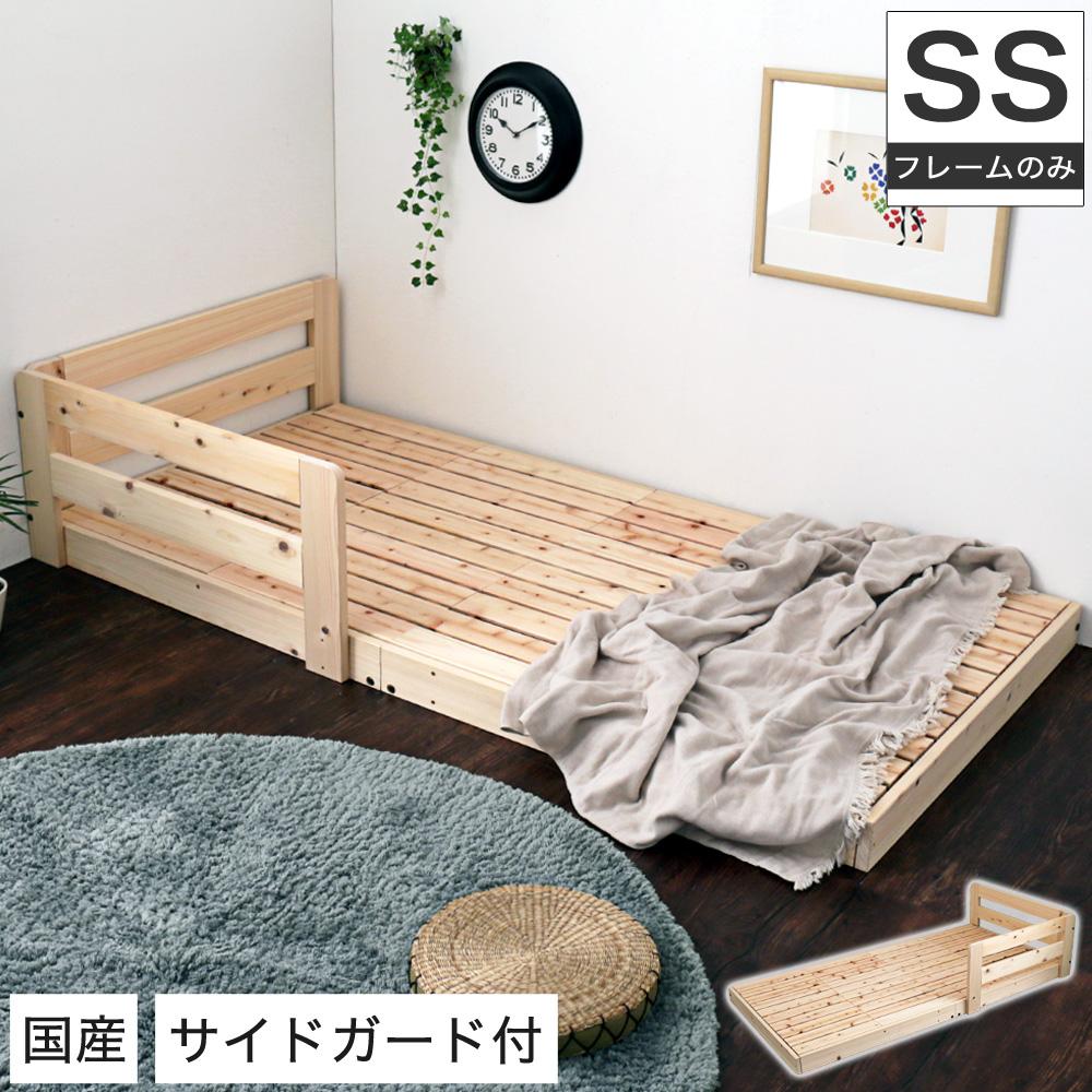 国産檜すのこローベッド セミシングル サイドガード付き 木製ベッド 天然木 ひのき すのこ 連結可能 日本製 低ホルムアルデヒド すのこベッド