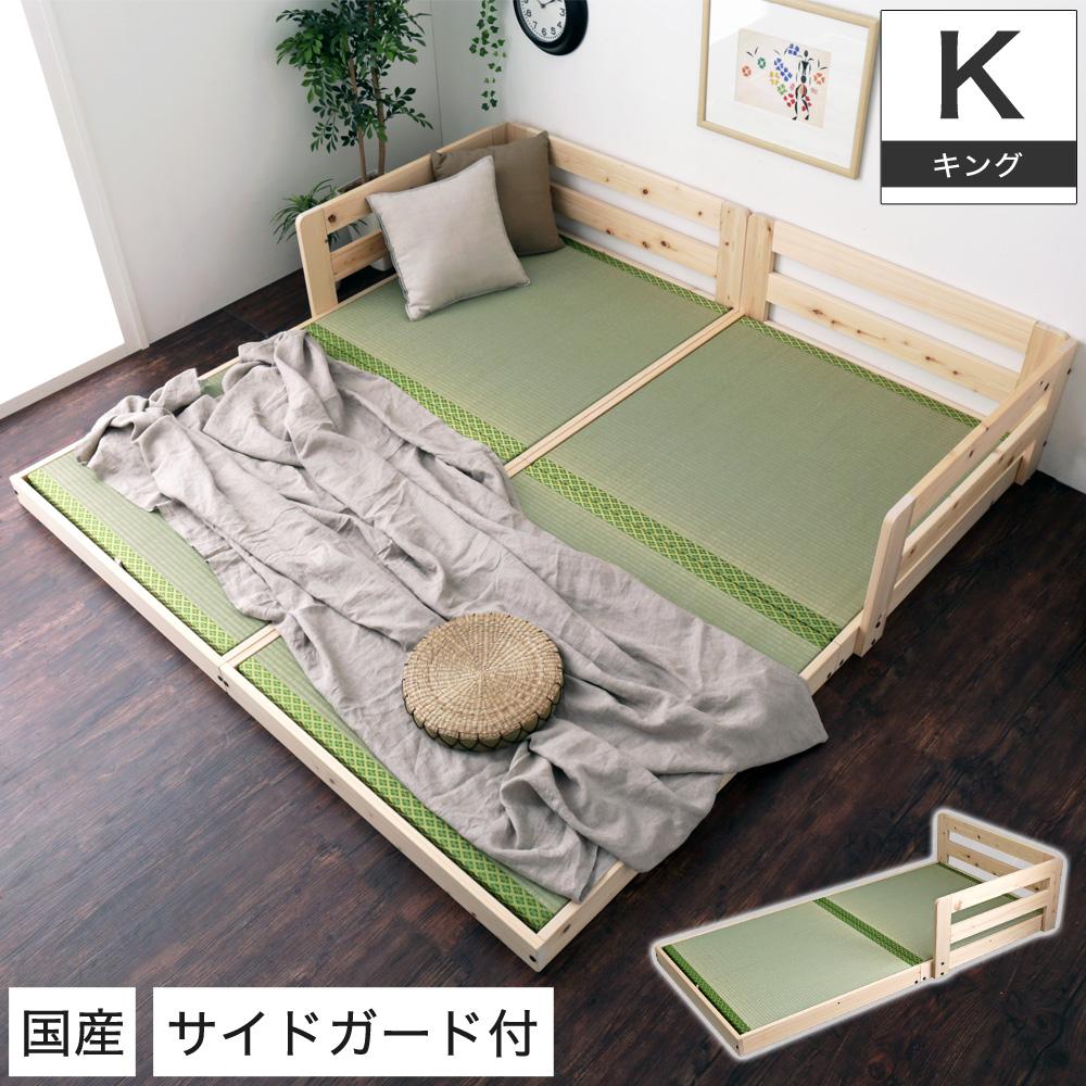 国産檜畳ローベッド キング (シングル×2) サイドガード付き 木製ベッド 天然木 ひのき 畳床板 い草 連結可能 日本製