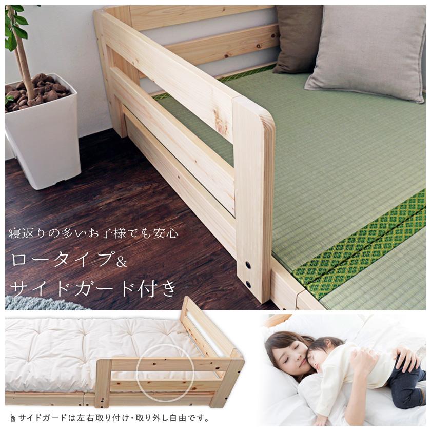 ロータイプ・サイドガード付き ヒノキ畳ベッド