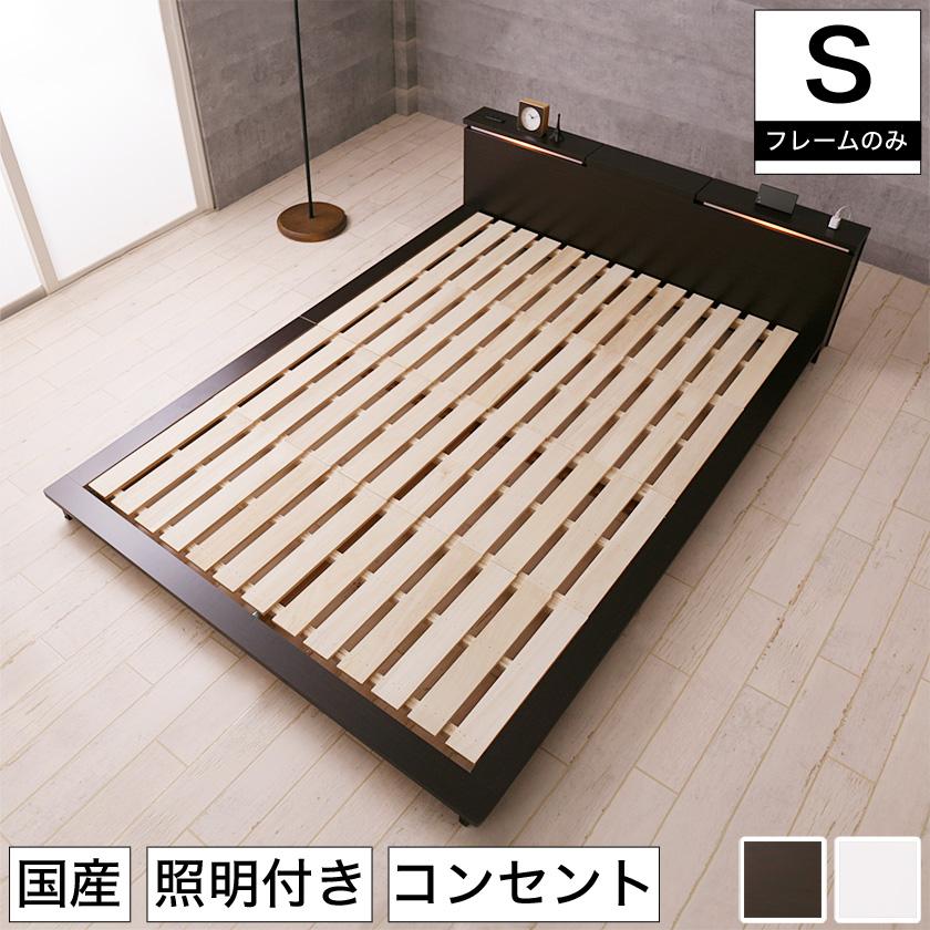 ステージベッド すのこベッド シングル …