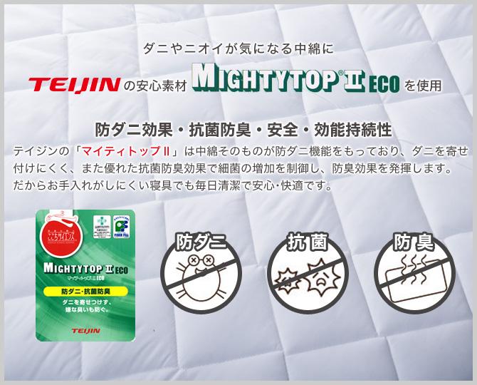 圧縮 ポケットコイル マットレス ハード 国産 日本製 シングル 97×195×20cm S 帝人マイティトップ 防ダニ 抗菌 防臭綿 コンパクト [送料無料]