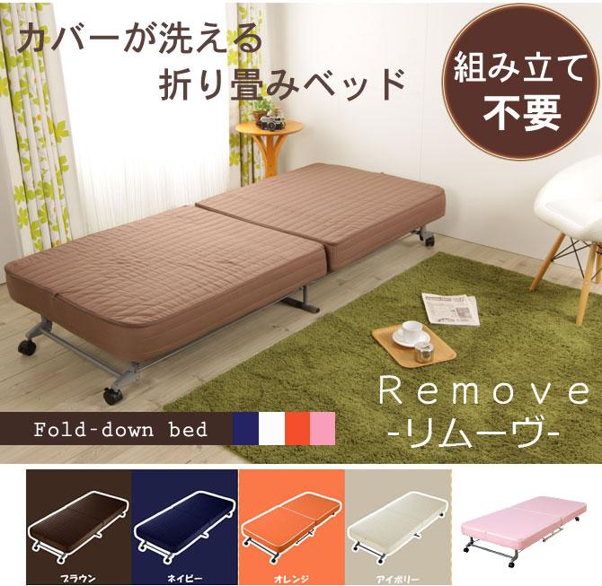 折りたたみベッド シングル カバー式【代引不可】 アイボリー/ネイビー