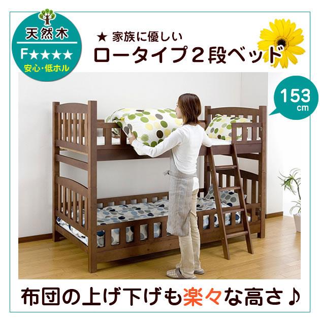 子供用木製2段ベッド ロータイプ 低めの高さ153cm | 国内最大級の