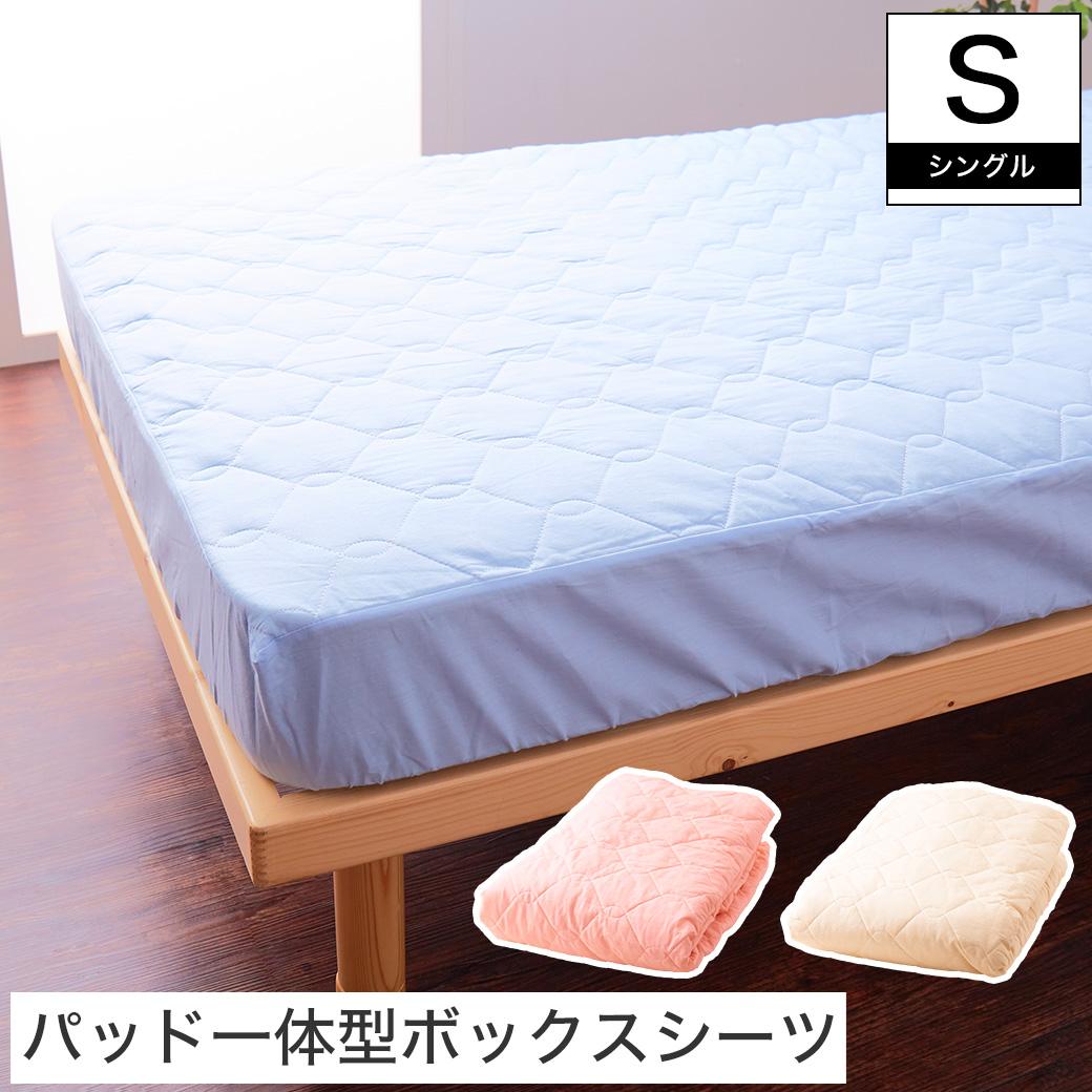 ボックスシーツ ベッドパッド一体型…