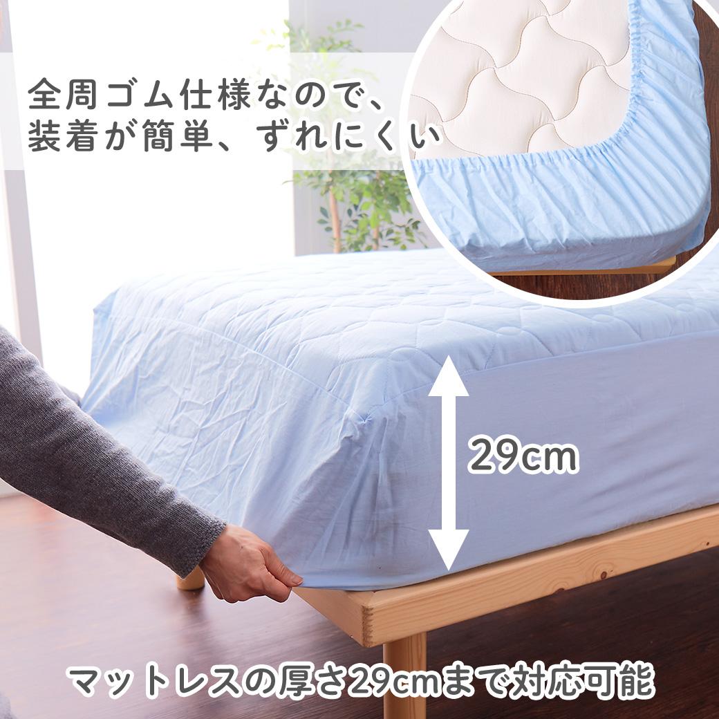 ボックスシーツ ベッドパッド一体型ボックスシーツ シングル 幅100cm 防ダニ  綿100% ブルー ピンク ベージュ カバー ベッドカバー