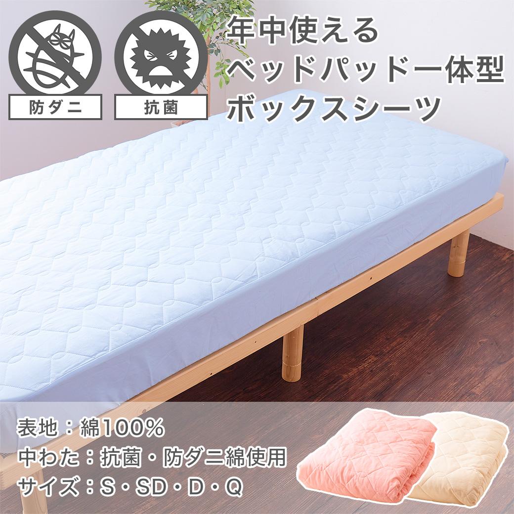 年中使えるパッドがいらない綿100%一体型ボックスシーツ