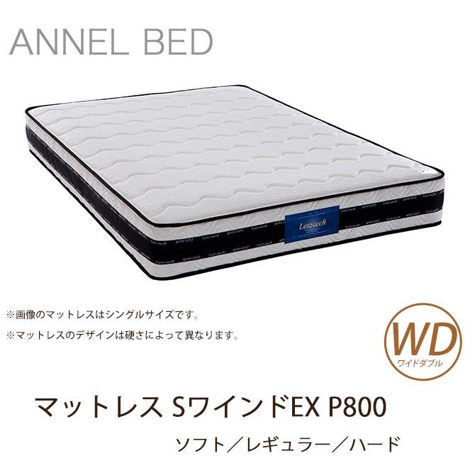 マットレス SワインドEX P800 ワイドダブル レイズテック 柔らかめ 硬め アンネルベッド ソフト/レギュラー/ハード ポケットコイルマットレス
