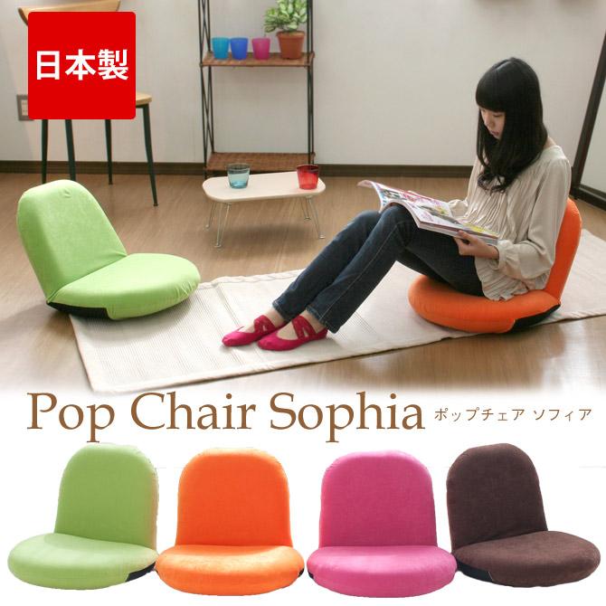 コンパクトポップチェア座椅子( ざいす 座イス 座いす フロアチェア
