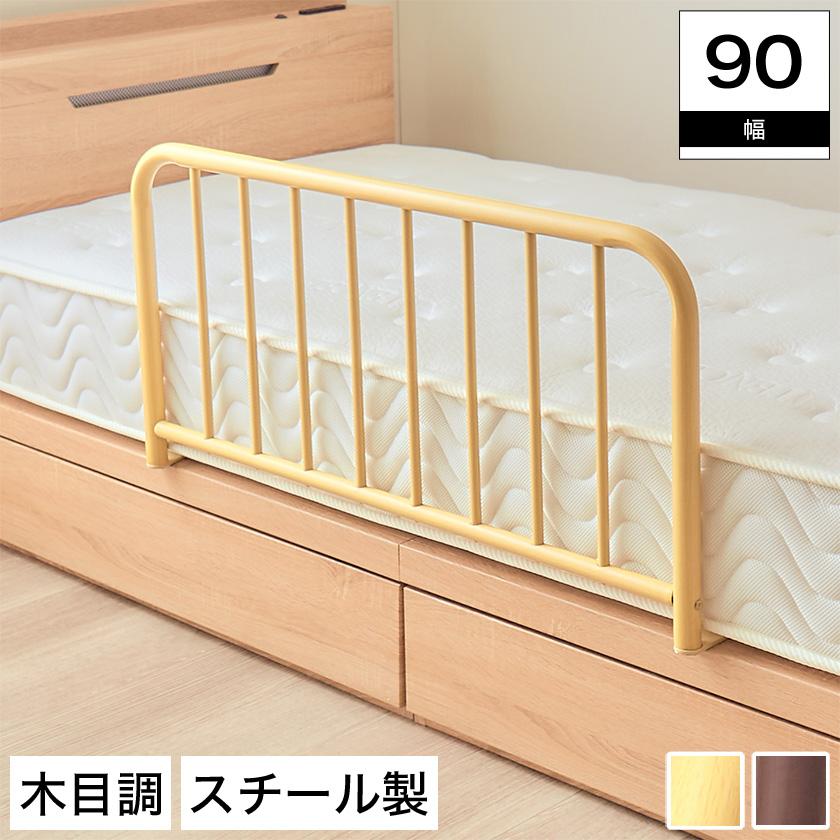 木目調ベッドガード スチール製 頑丈 ベッドガード 布団のずり落ち防止 木目調 ベッドサイドガード サイドガード ベッド 子供 ブラウン/ナチュラル 収納ベッド